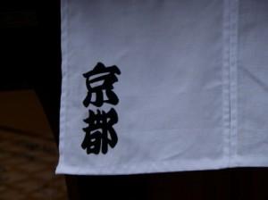 京都の祇園を観光した際に撮影したのれん