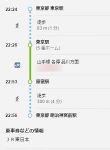 東京駅から明治神宮 Google 検索JR