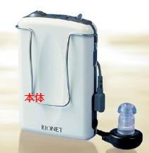 箱型(ポケット型補聴器)補聴器