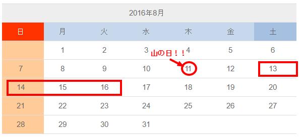 2016年(平成28年)8月のお盆休みの期間を示すカレンダー