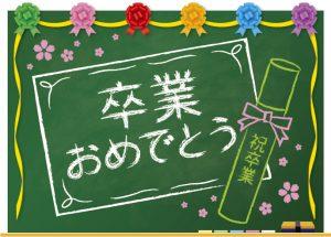 小学校の卒業式をイメージしたイラスト