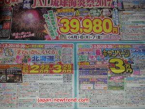 彼氏の誕生日に旅行をプレゼントする際に参考にした新聞広告