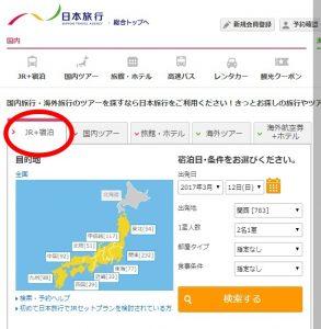 安い旅行が楽しめる日本旅行のHP