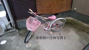 自転車をdiyで塗装する前の状態