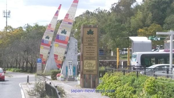 LOGOS LAND=鴻巣山運動公園レクリエーションゾーン入口