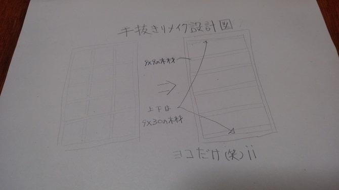 障子枠をDIYする為の設計図