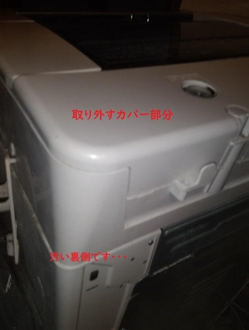 洗濯機の上部のカバー