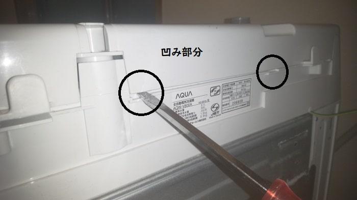 洗濯機の上部カバーを上手く外すコツ