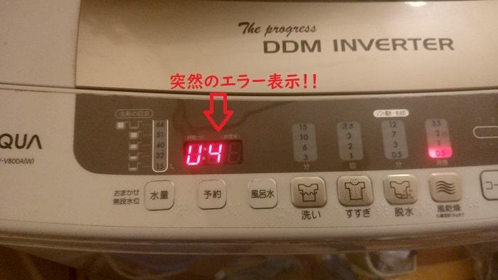 洗濯機のu4エラー