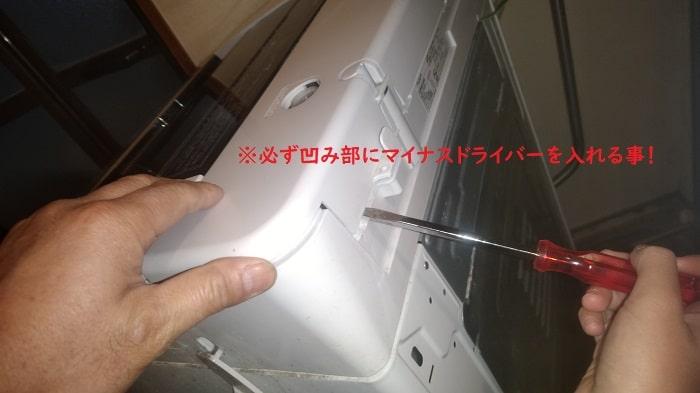 洗濯機のカバーを外すための凹み部分